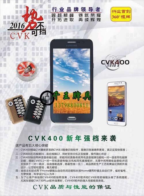 CVK400一体机扑克牌分析仪